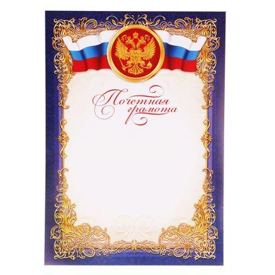 """Почетная грамота """"Российская символика"""""""