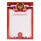 """Сертификат """"Российская символика"""""""