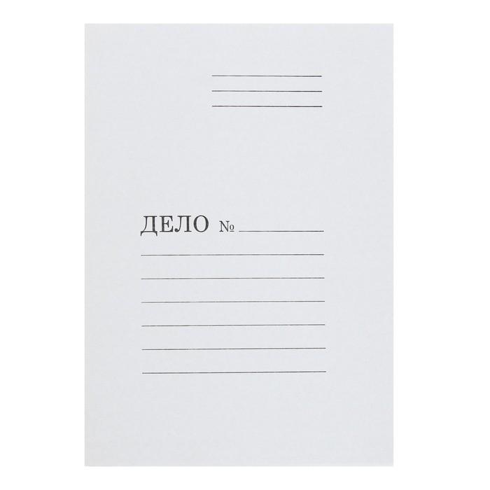 """Папка-обложка """"Дело"""", плотность 260г/м2 , белая, немелованный картон"""