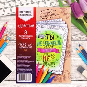 "Coloring antistress, postcards ""Act"" A6"