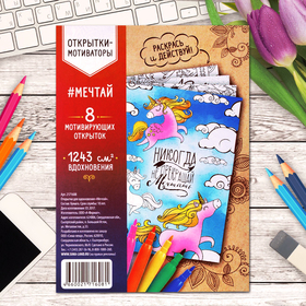 "Coloring antistress, postcards ""Dream"" A6"
