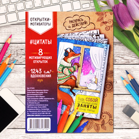 """Coloring antistress, cards """"Quotes"""" A6"""