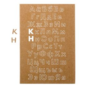 "Corrugated chipboard ""Alphabet"", 11 x 16 cm"