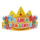 """Корона """"С Днем Рождения!"""""""
