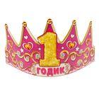 """Корона """"1 годик"""""""