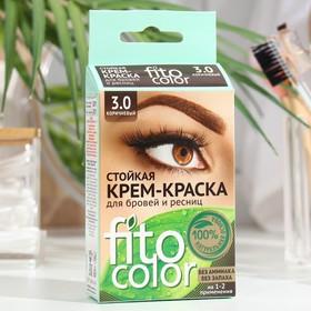 Стойкая крем-краска для бровей и ресниц Fito color, цвет коричневый (на 2 применения), 2х2 мл