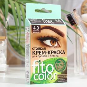 Стойкая крем-краска для бровей и ресниц Fito color, цвет горький шоколад (на 2 применения), 2х2 мл