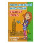 Школьный словарь. Русско-английский, англо-русский. 10 000 слов