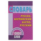 Словарь. Русско-английский, англо-русский. 10 000 слов. Обязательный школьный минимум