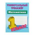 Универсальный тренажер. Математика 1 класс. Автор: Петренко С.В.