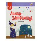 Линия-затейница: для детей 5-7 лет. Горбатова Е. В.