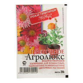 Удобрение минеральное для садовых растений Агролюкс 'Цветочное', 20 г Ош