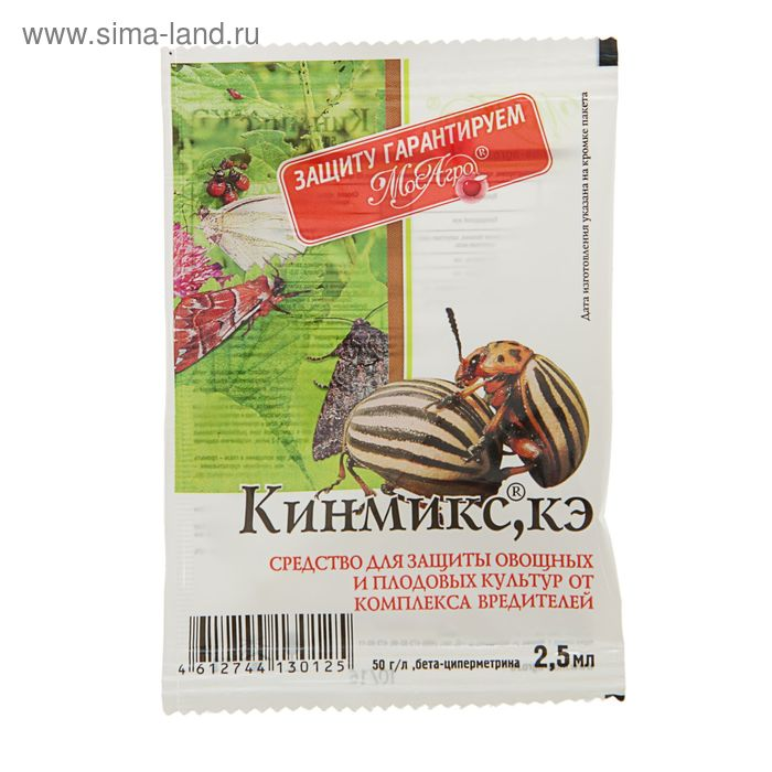 Средство от колорадского жука и др вредителей Кинмикс, амп. в пакете, 2,5 мл