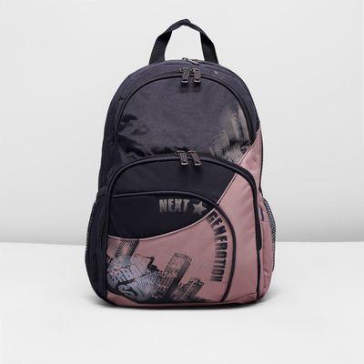 """Рюкзак на молнии """"Город"""", 2 отдела, 3 наружных кармана, цвет чёрный"""