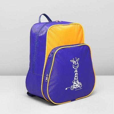 """Рюкзак детский на молнии """"Жирафик"""", 1 отдел, наружный карман, цвет синий/жёлтый"""
