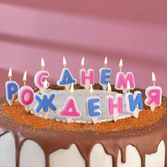 """Набор свечей для торта """"С Днём Рожнения"""", буквы микс - фото 973168"""