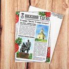"""Postcard on the design Board mini """"Nizhniy Tagil"""""""