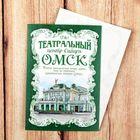Открытка на дизайнерском картоне «Омск»