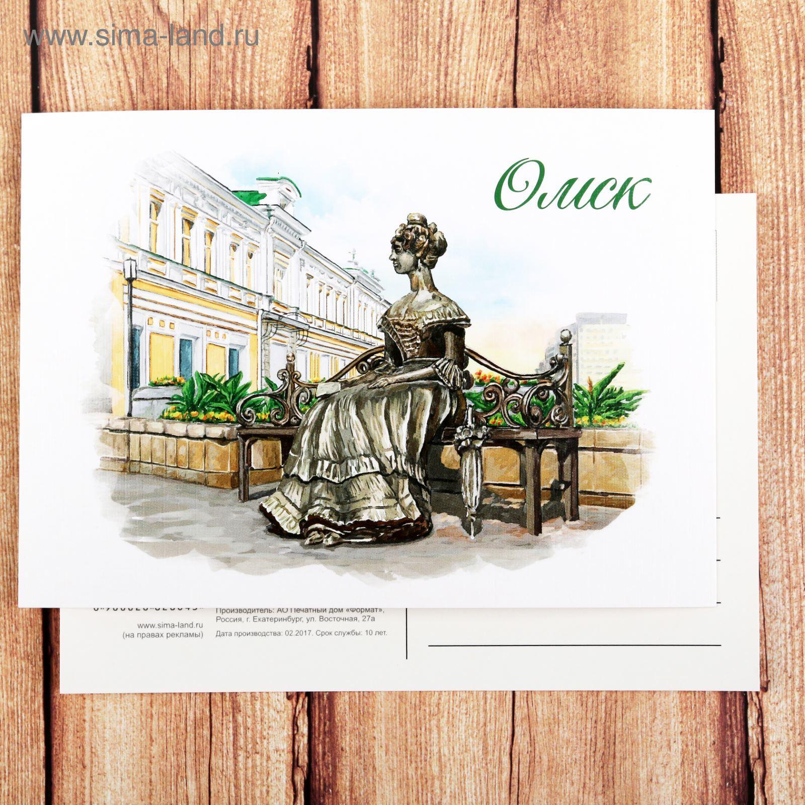 Дешевые открытки в омске, самоедом