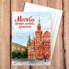 Открытка на дизайнерском картоне «Москва. Государственный исторический музей», иллюстрация художника