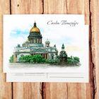 Открытка «Санкт-Петербург. Исаакиевский собор. Иллюстрация художника»
