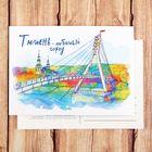 "Postcard on the design Board ""Tyumen. Bridge of lovers"", illustration artist"