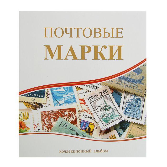 """Альбом для марок """"Почтовые марки"""" 230x270 см, вертикальный, с комплектом листов 5 штук"""