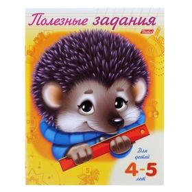 Книжка-раскраска «Ёжик». Полезные задания для детей 4-5 лет