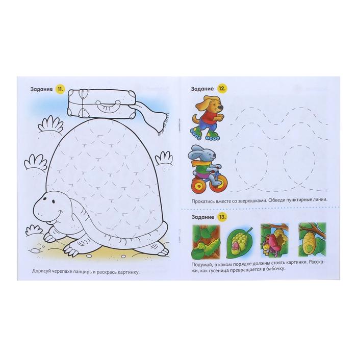 """Книжка-раскраска А5. Полезные задания для детей 4-5 лет. """"Ёжик"""""""