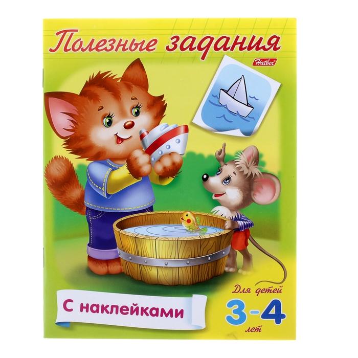 """Полезные задания """"Кошечка с мышкой"""", для детей 3-4 лет, с наклейками"""