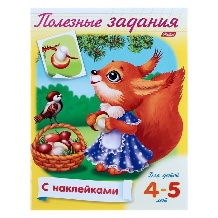 """Полезные задания """"Белочка с грибочком"""", для детей 4-5 лет, с наклейками"""