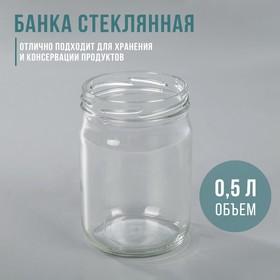 Банка стеклянная, 0,5 л, d (горлышка) = 82 мм, без крышки, ТО