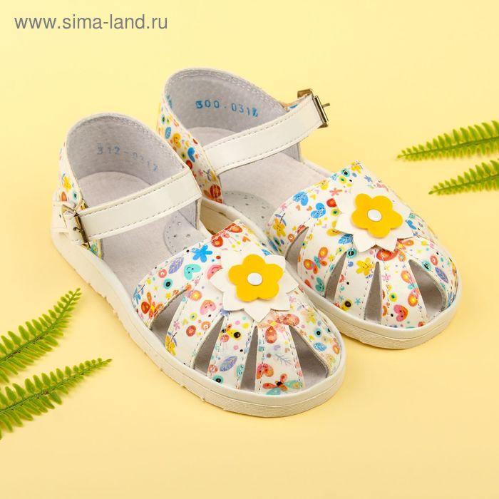 Туфли летние дошкольные арт. 30016 (р. 27 (17 см)