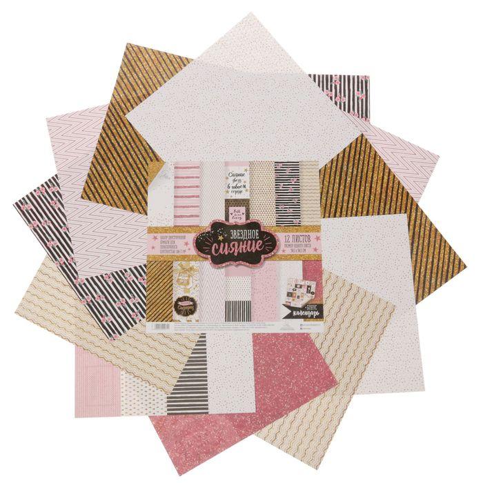 Набор бумаги для скрапбукинга «Звёздное сияние», 12 листов БОНУС, 30,5 х 30,5 см, 180 г/м - фото 797804418