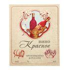 """Этикетка на бутылку """"Вино Красное"""" произведено в России 90х110 мм"""