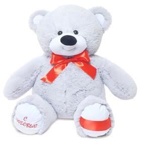 Мягкая игрушка «Медведь Захар», цвет дымчатый, 85 см