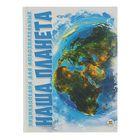 Энциклопедия для любознательных «Наша планета». Автор: Жабская Т.С.