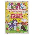 Развивающая книжка с наклейками «Домашние животные»