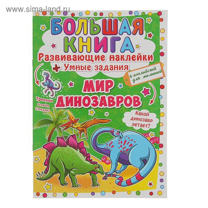 Большая книга «Развивающие наклейки. Умные задания. Мир динозавров»