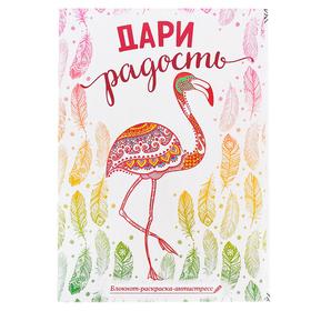 Блокнот-раскраска «Дари радость», 12 листов