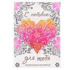 Блокнот-раскраска «С любовью для тебя», 12 листов