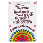 Блокнот-раскраска «Пусть каждый день будет наполнен вдохновением», 12 листов