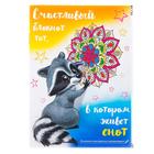 Блокнот-раскраска «Счастливый блокнот тот, в котором живет енот», 12 листов