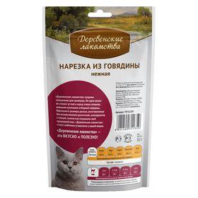 Нарезка Деревенские Лакомства  для кошек, из говядины, 45г