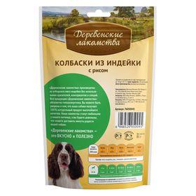 """Колбаски """"Деревенские Лакомства"""" для собак, из индейки с рисом, 85 г."""