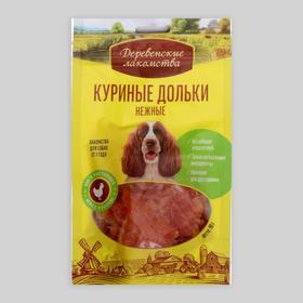 """Куриные дольки """"Деревенские Лакомства"""" для собак, нежные, 90 г."""