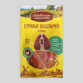 """Куриные шашлычки """"Деревенские Лакомства"""" для собак, 90 г."""