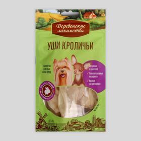 """Уши кроличьи """"Деревенские Лакомства"""" для собак, мини-пород, 15 г."""