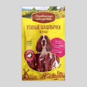 """Шашлычки """"Деревенские Лакомства"""" для собак, утиные, нежные, 90 г."""