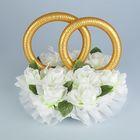 Кольца на крышу «Счастье» с белыми цветами, на круглой подставке